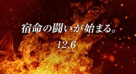 Koei Tecmo dará a conocer su próximo juego el 6 de diciembre